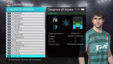 Российская лига и все команды для PES 2018 на платформе PS4