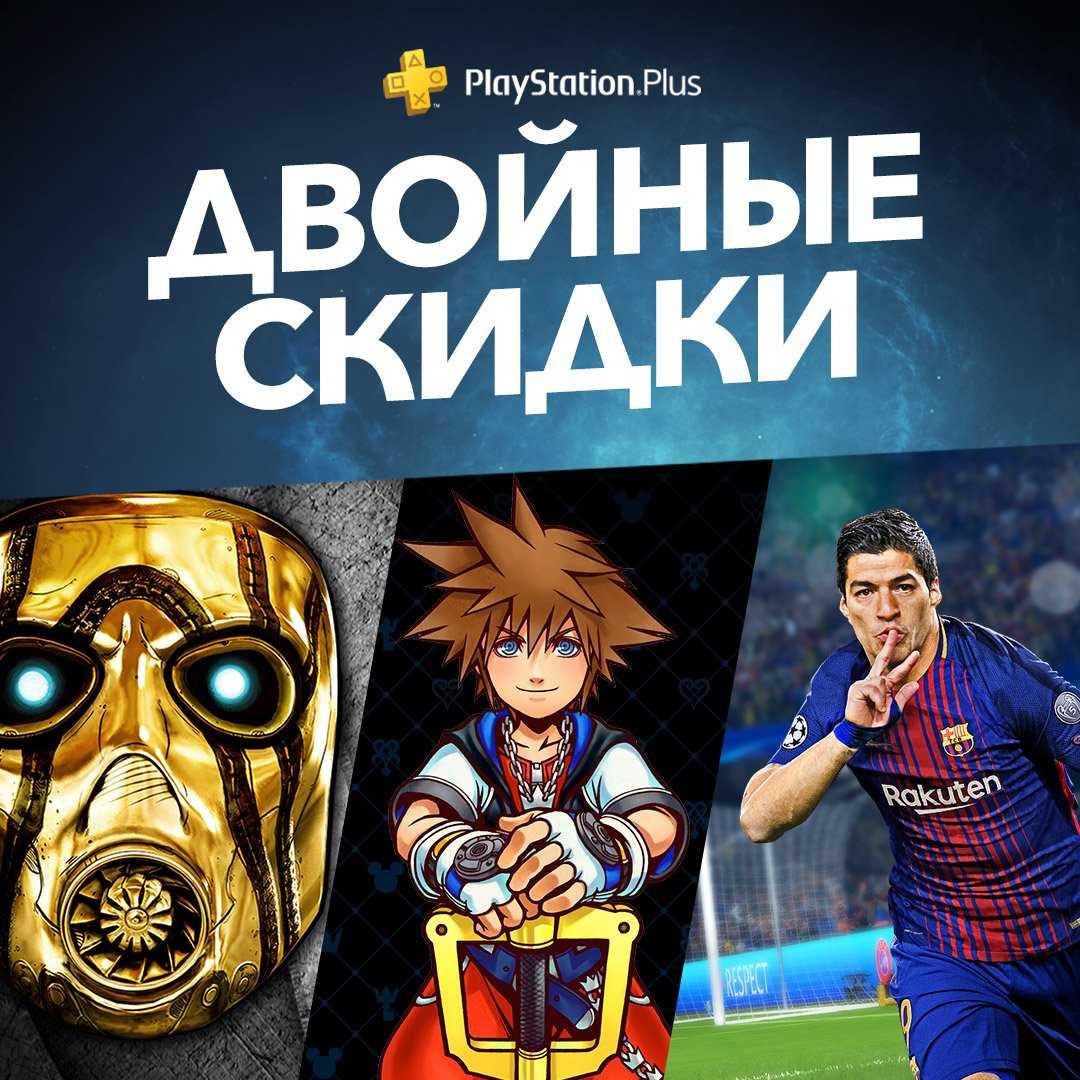Скидка в PlayStation Store на Pro Evolution Soccer 2018
