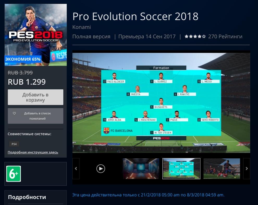Купить Pro Evolution Soccer 2018 для PlayStation 4 по специальной низкой цене