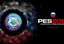 Российская Премьер-лига впервые появится в PES 2019