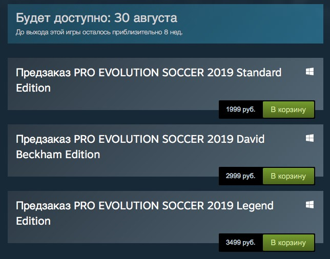 Покупай Pro Evolution Soccer в России