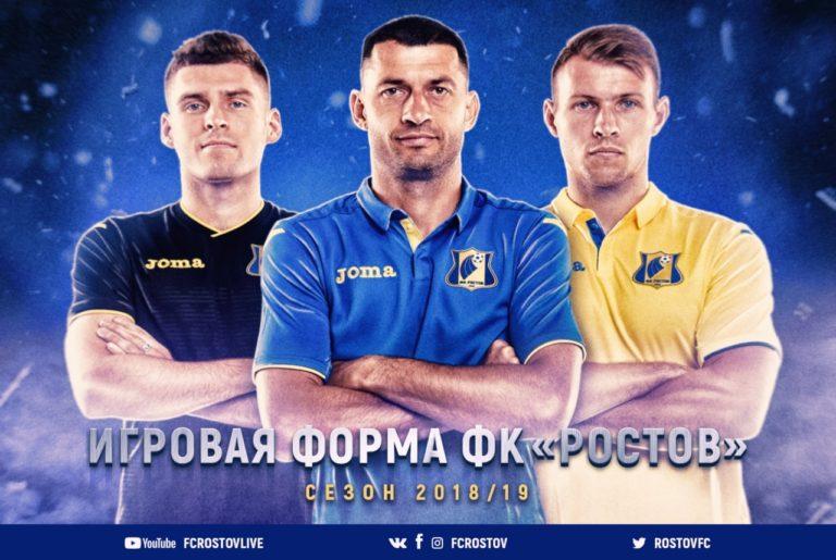 Форма для ФК Ростов сезон 2018-19