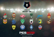 Чемпионат России в PES 2019