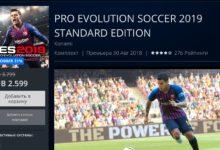 Konami reduces the price of PES 2019