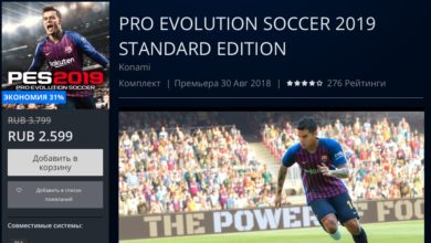 Konami reduces the price of PES 2019