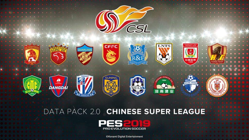 Чемпионат Китая PES 2019