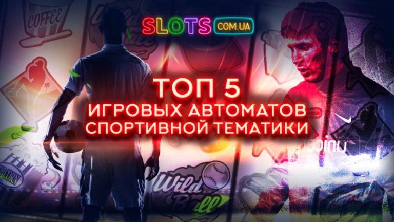 Играть в спортивные видеослоты на деньги и бесплатно онлайн